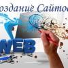 Создание сайта-визитки для начинающего предпринимателя