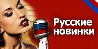 Новинки 2016 музыка скачать русские.